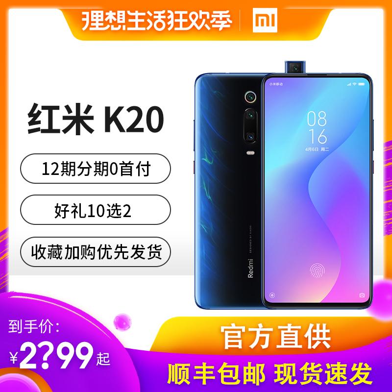 万大魔王 94800 米 K20Pro 智能拍照游戏手机红米 730 骁龙 K20 Redmi 小米 Xiaomi 100 礼领券减 2 选 10 当天发 128G