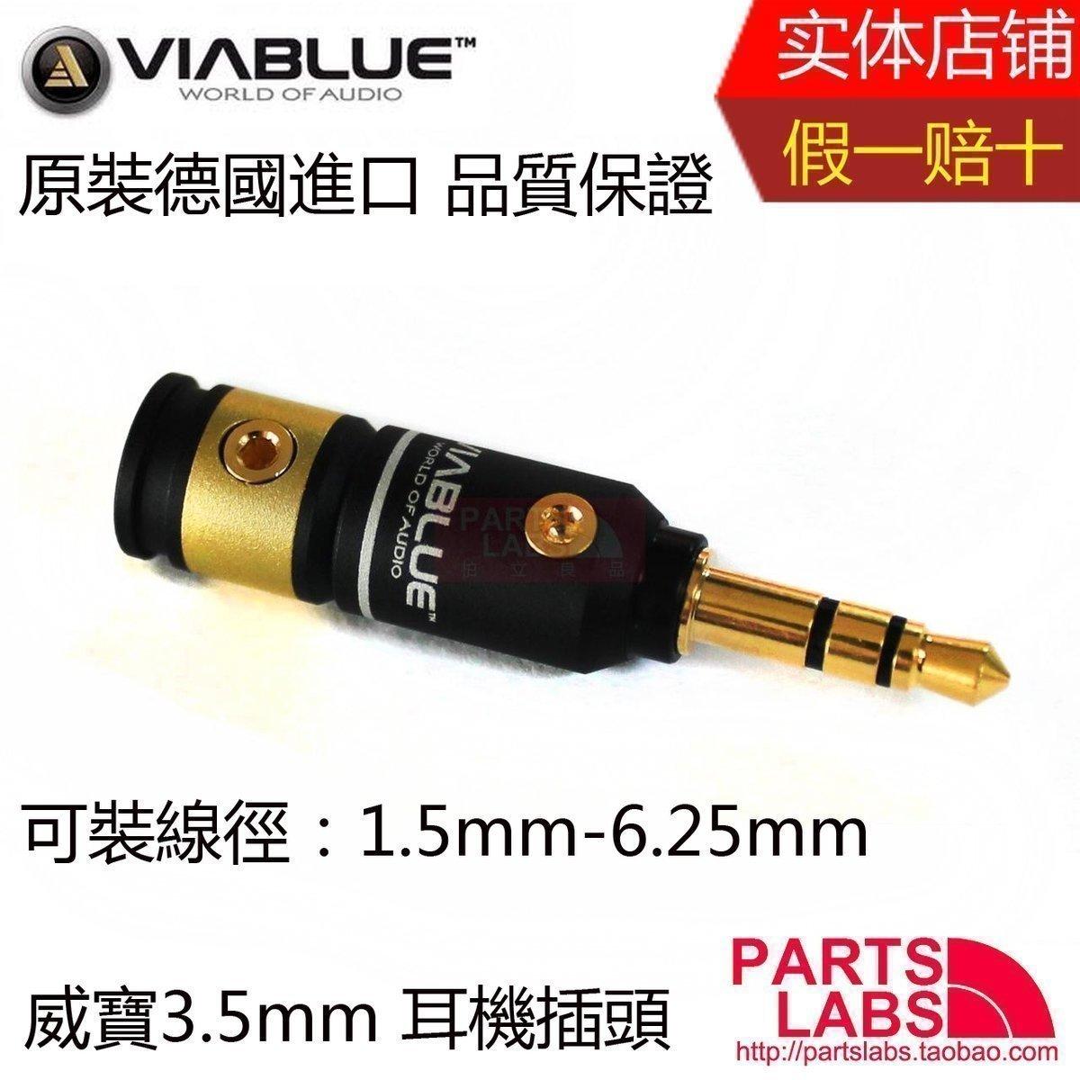 原裝德國 VIABLUE 威寶 T6s 3.5mm DIY維修 耳機插頭 鍍金新版
