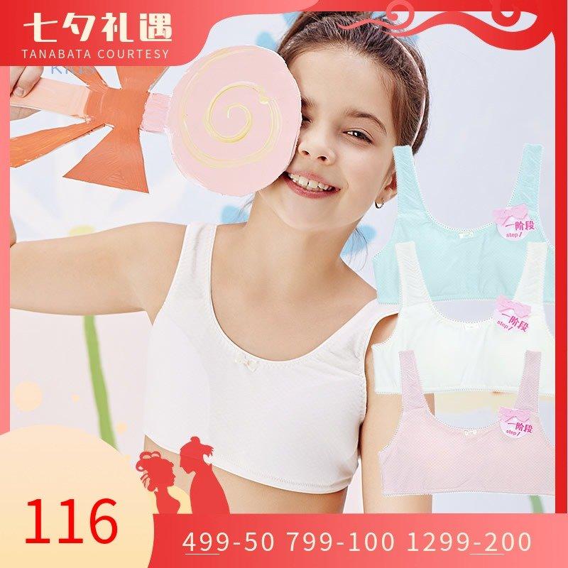 愛慕兒童官方店正品內衣 蜜糖點點一1階段背心式無託文胸AJ115211