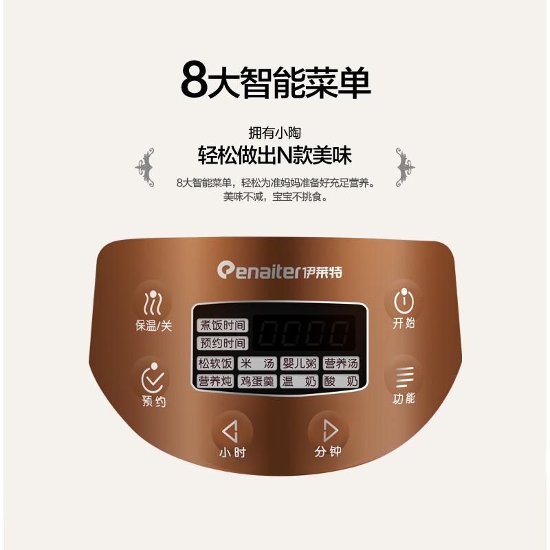 伊莱特 EB-TFC15F2陶瓷内胆电饭煲家用小型电饭锅1-2人多功能