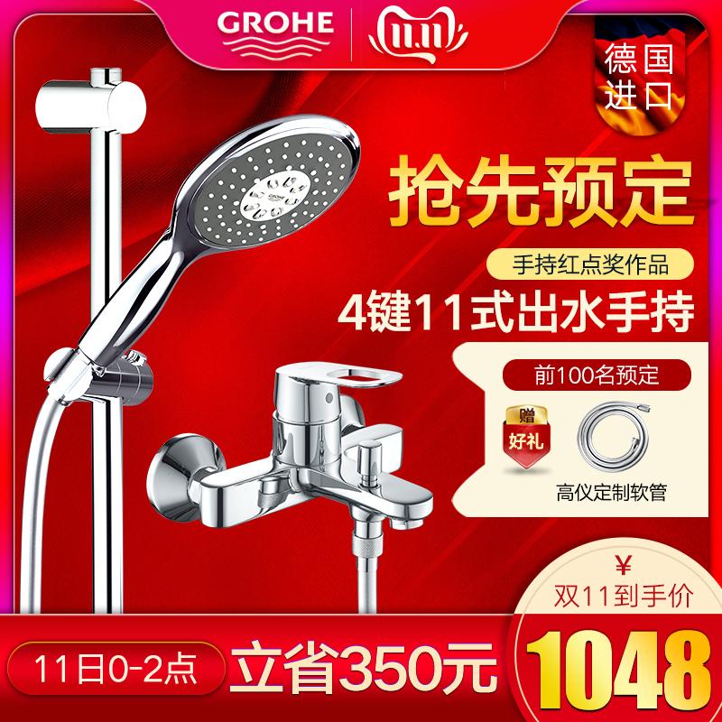 11日0点、双11预告:GROHE 高仪 26112+23355 维达利淋浴套装