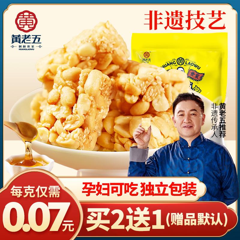 黄老五花生酥花生糖果原味椒盐味四川特产休闲零食糕点188g多选