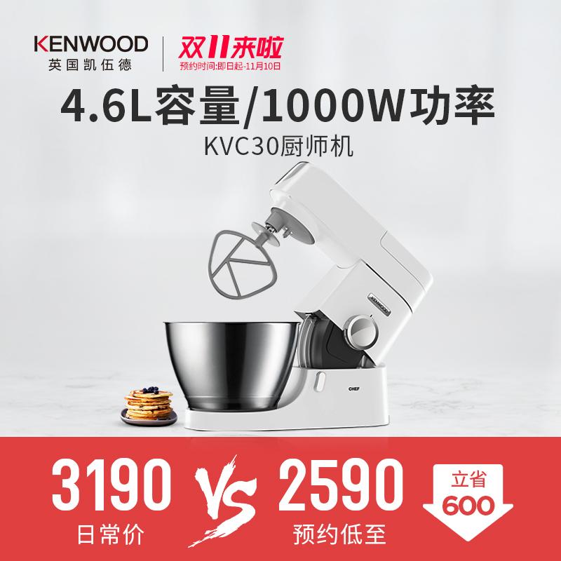 KENWOOD/凯伍德 KVC30家用厨师机和面机家用多功能揉面机