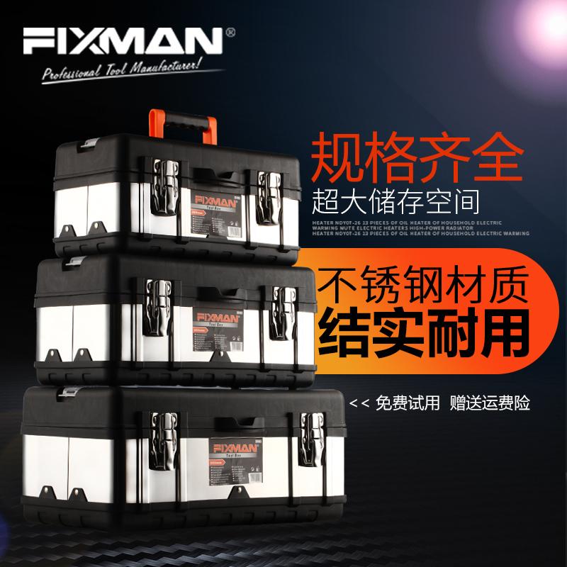 菲克斯曼五金工具箱家用大号不锈钢工具箱盒电工维修手提收纳箱