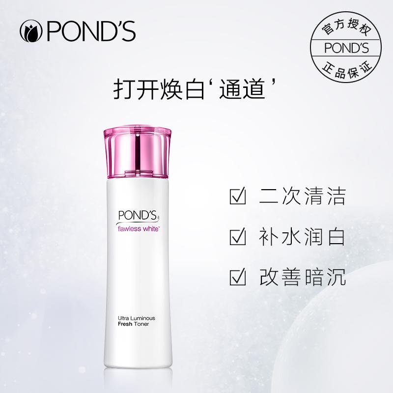 旁氏無瑕精緻透白爽膚水美白精華滋潤保溼補水護膚改善暗沉化妝水
