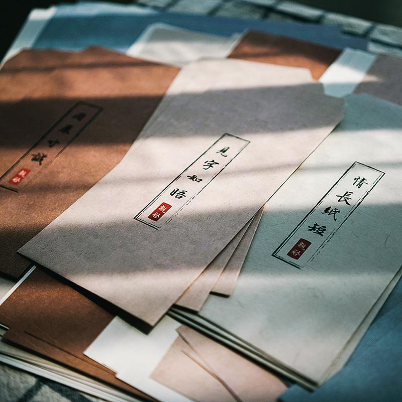文艺中国风古风复古情书表白信纸,纸短情长