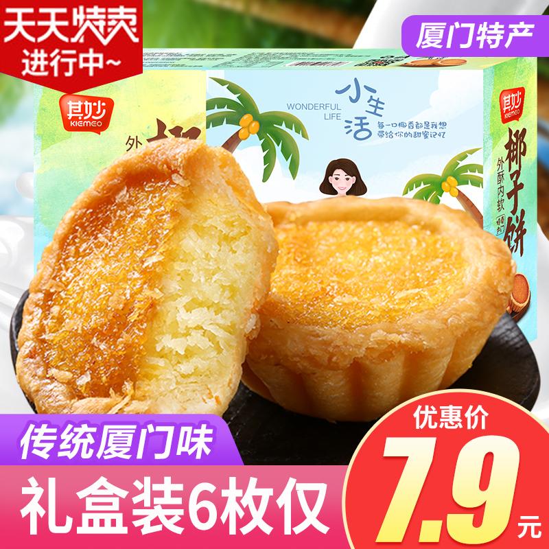 其妙椰子饼厦门特产椰蓉整箱地方特色各地美食特产小吃零食休闲品