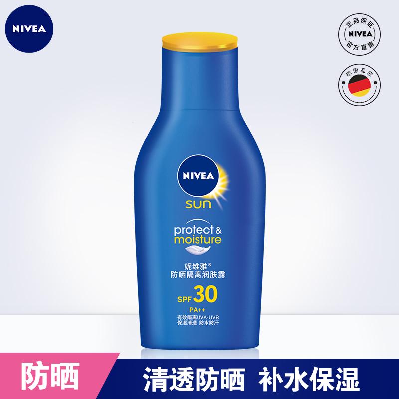 Nivea/妮维雅男士女士防晒隔离防紫外线面部润肤露护肤品水润清透
