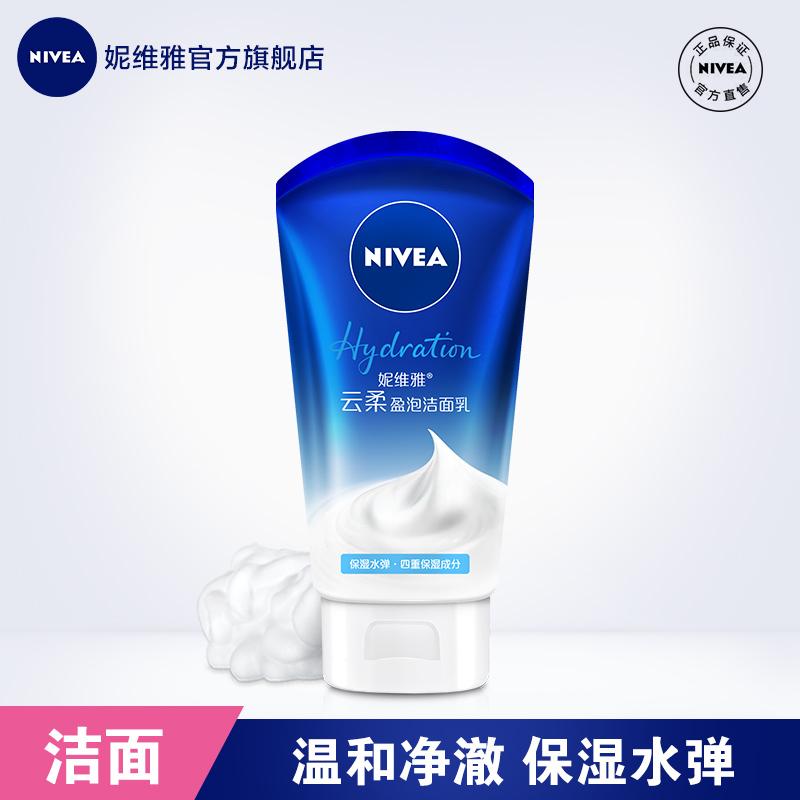 妮维雅女护肤品泡沫洗面奶深层清洁毛孔保湿温和云柔洁面