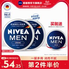 【买2减20】妮维雅男士补水保湿润肤霜