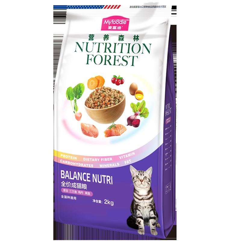 麦富迪猫粮营养森林成猫粮增肥发腮美短蓝猫美毛明目天然粮2kg4斤优惠券