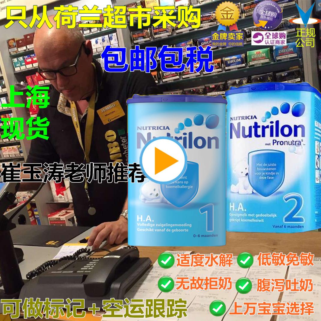 上海发!荷兰原装牛栏适度半水解奶粉HA1 HA2段防过敏低敏防腹泻