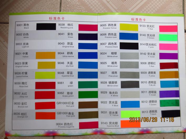 马莱宾塑料丝网印油墨ABS PC 亚克力材料丝印PVC丝印油墨厂家直销