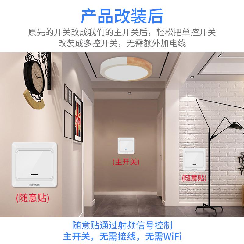 电灯楼梯家用双控随意贴卧室电源 220v 河森无线遥控开关面板免布线