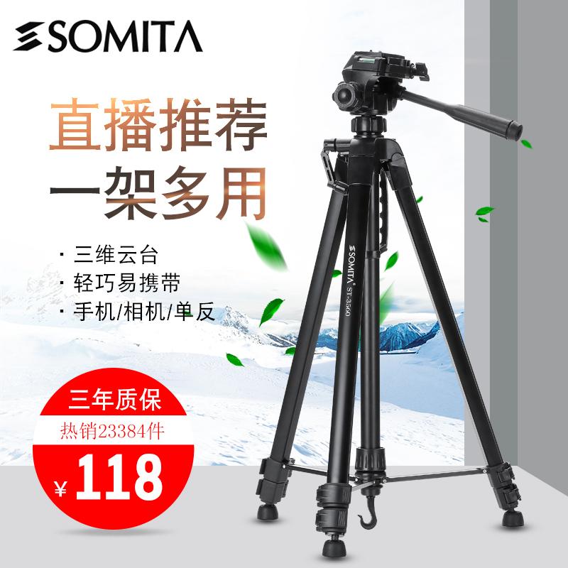 SOMITA3560A單反三腳架微單照相機支架攝影攝像腳架便攜尼康佳能索尼三腳架夜釣燈架手機直播支架自拍三角架