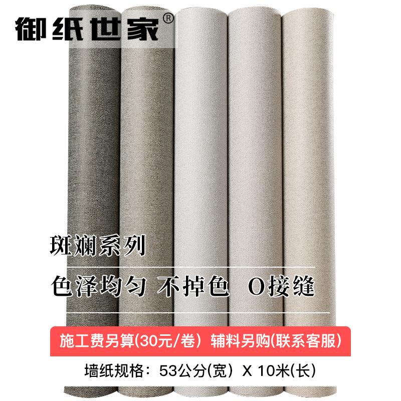 北欧风格墙纸卧室客厅简约现代纯素色浅灰色纯色背景墙无纺布壁纸