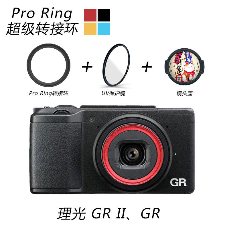 ProRing轉接環 松下LX10 理光GRII GR UV鏡cpl偏振鏡保護鏡鏡頭蓋