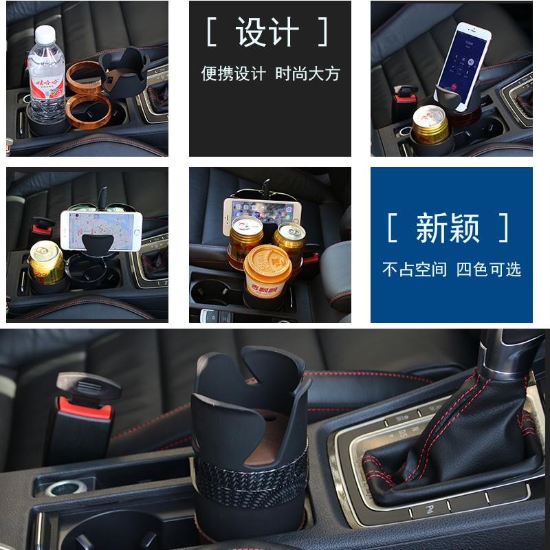 车载水杯架置物盒手机支架眼镜夹汽车用多功能饮料架车内创意杯架