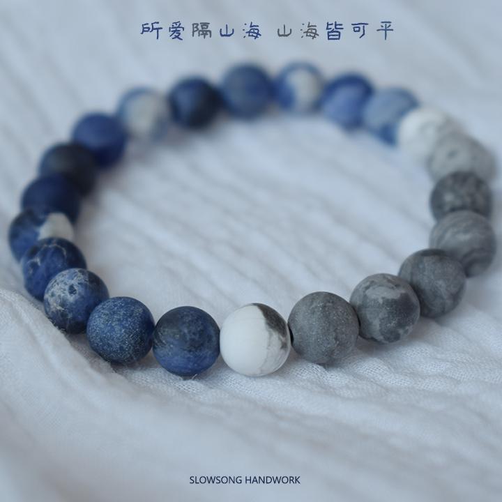 慢歌原创蓝纹石能量手串文艺情侣增进感情异地恋手链 所爱隔山海