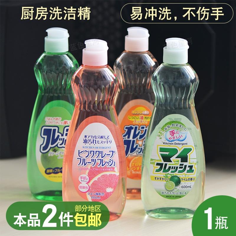日本進口ROCKET洗潔精廚房洗碗液果蔬餐具洗滌劑家用去油汙清潔劑