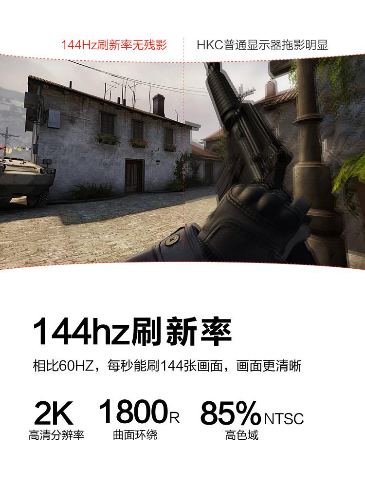 HKC SG27QC 27英寸显示器2K曲面144HZ电竞游戏HDMI高清液晶电脑大屏幕笔记本外接1MS响应PS5壁挂32升降带鱼屏