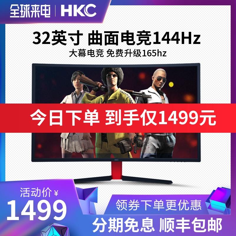 HKC 32英寸144hz顯示器曲面電競hdmi穿越火線遊戲網咖家用護眼桌上型電腦高清液晶電腦1080p寬屏外接led螢幕165