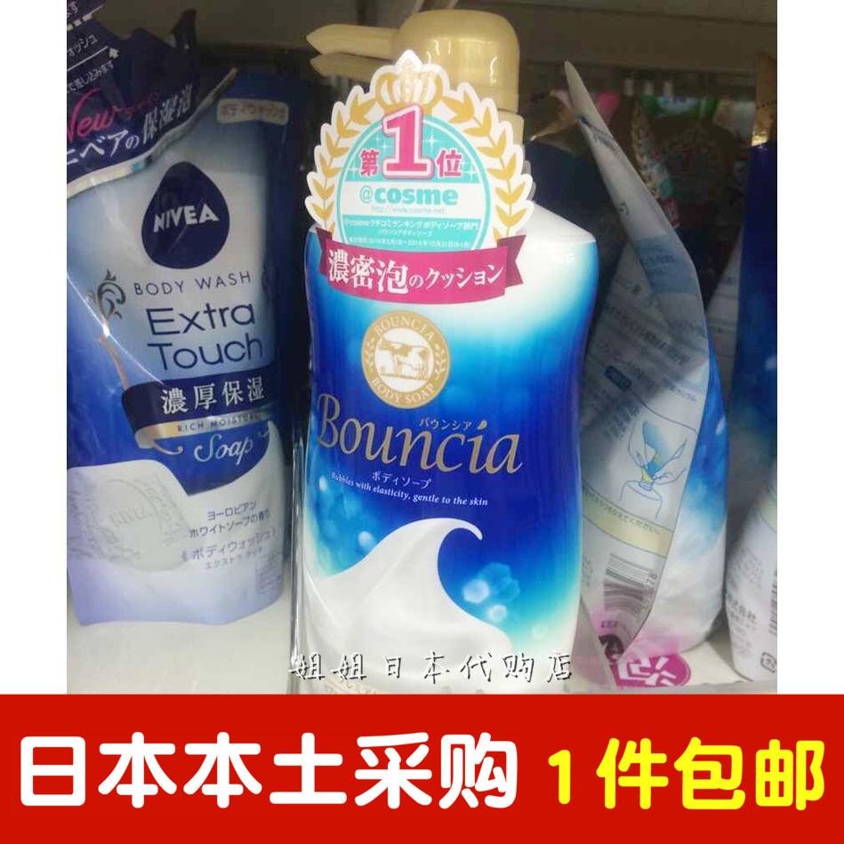 日本cow牛乳石鹼沐浴露牛奶味全身持久留香 美白家庭裝滋潤保溼
