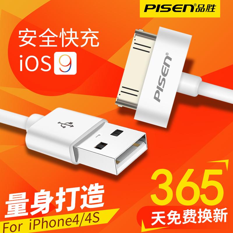 品勝iphone4適用蘋果4s資料線充電線ipad線充電器線手機四1平板2電腦ipad3一套ipod裝ip老款寬口寬頭快充正品