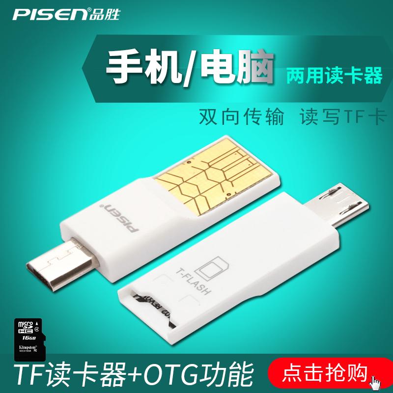 品勝OTG手機讀卡器 安卓U盤迷你TF卡電腦兩用轉換器 多功能轉接頭