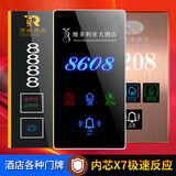 Customized hotel door display hotel electronic doorplate do not disturb the illuminated guest room doorbell do not disturb switch display