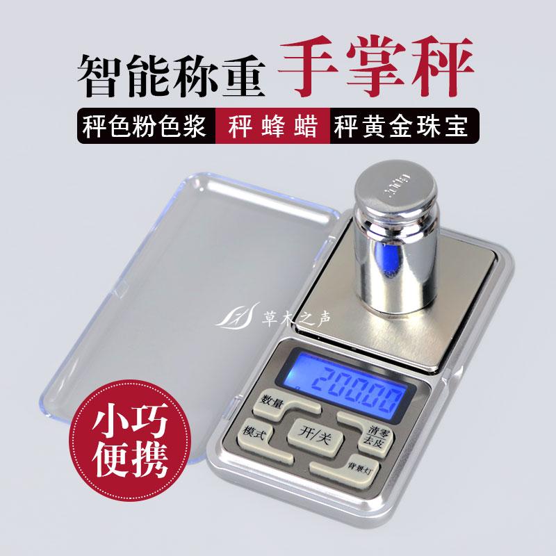 高精度手掌稱0.01g迷你電子秤珠寶秤DIY自製口紅色粉唇膏材料工具