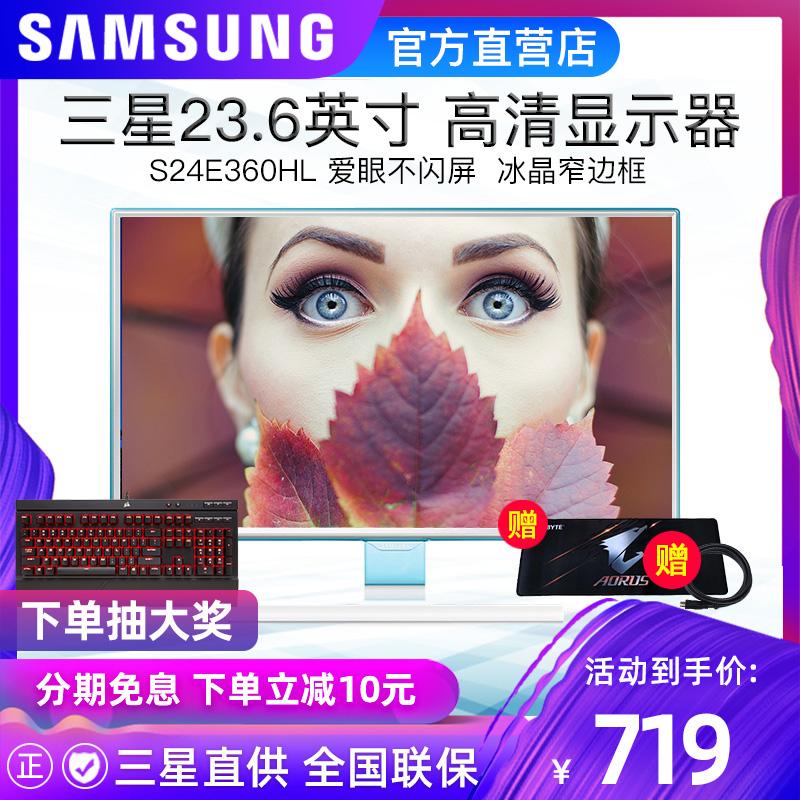 三星23.6英寸電腦顯示器 S24E360HL 窄邊框HDMI高清檯式液晶螢幕