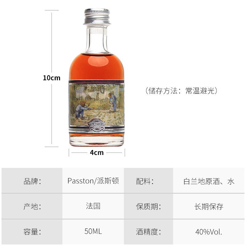 50mL 梵高第一步图 派斯顿迷你小瓶洋酒收藏纪念珍藏版 白兰地单瓶 XO