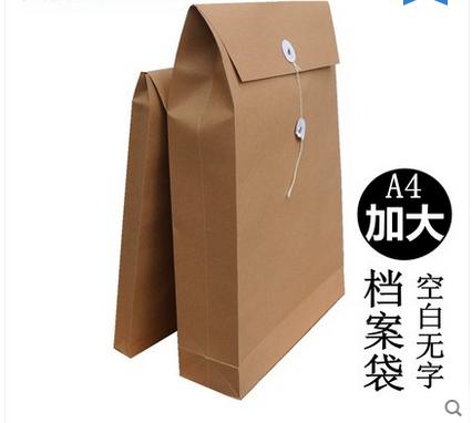 图纸袋包邮8K标书袋 B4空白档案袋8cm纸质资料袋加大牛皮纸档案袋