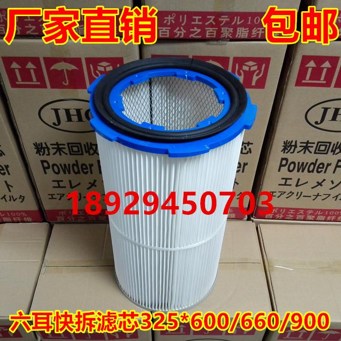 粉末滤芯粉体滤芯粉末回收除尘圆筒喷粉喷塑烤漆涂装滤芯滤芯器