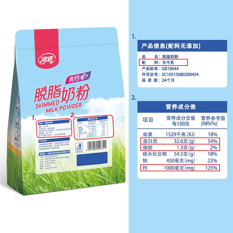 河套脱脂奶粉小袋装400g低脂健身营养女士牛奶无蔗糖中老年高蛋白【图4】