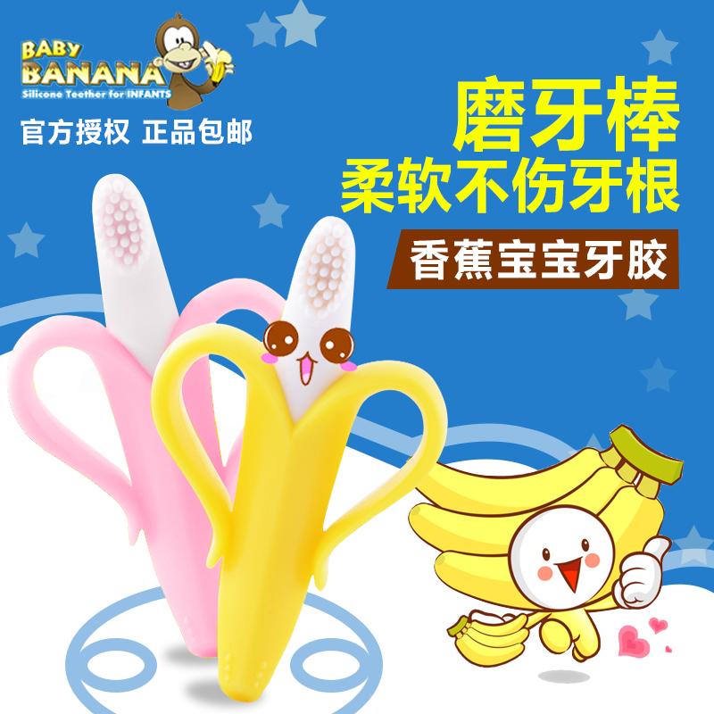 美国Baby Banana香蕉牙胶婴儿磨牙棒宝宝咬咬胶玩具硅胶牙刷