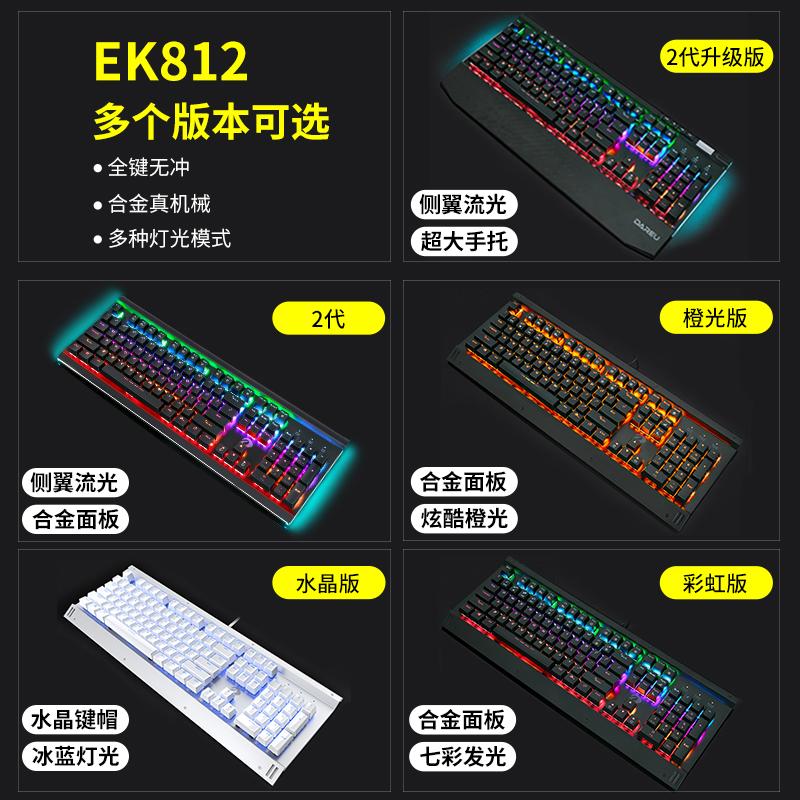 达尔优牧马人机械键盘ek812黑青茶红轴真电竞吃鸡游戏专用电脑104