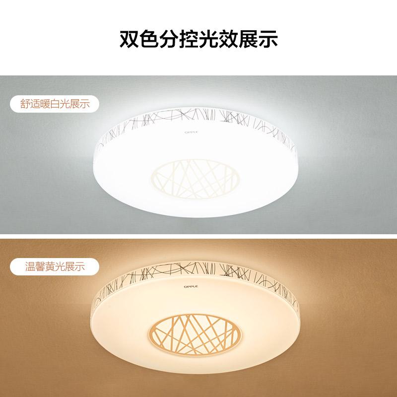 欧普照明 led吸顶灯具圆形温馨卧室餐厅书房 现代简约浪漫WS