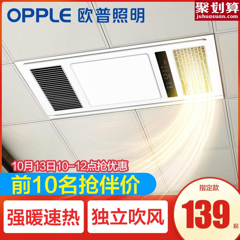 欧普照明浴霸灯风暖卫生间三合一取暖家用嵌入式集成吊顶浴霸B