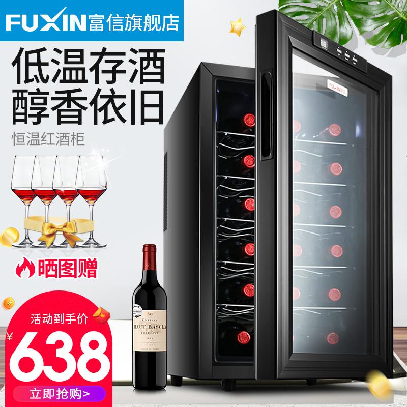 富信 JC-48BW恆溫酒櫃家用小型紅酒櫃茶葉櫃電子冷藏櫃