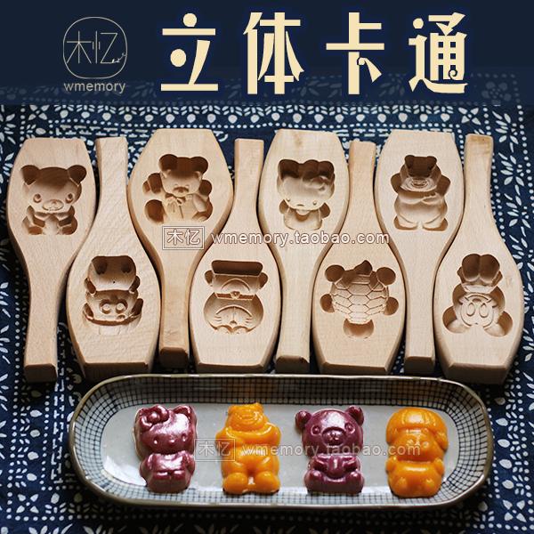 木憶兒童卡通南瓜餅冰皮月餅乾綠豆糕點麵食饅頭立體烘焙木質模具