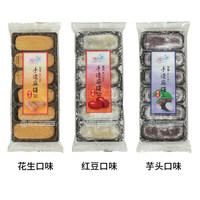 台湾特产 雪之恋三叔公手造麻糬/麻薯糕点/绿茶/黑糖/抹茶味180g (¥7)