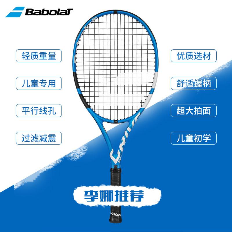 正品babolat百宝力碳素儿童拍青少年拍初学网球拍25 26寸送套餐