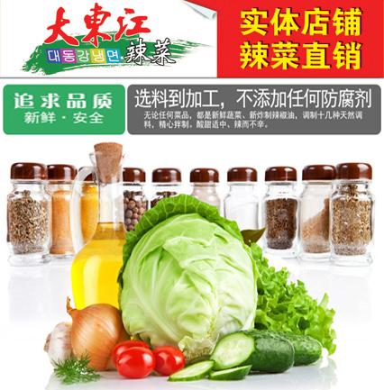 黄花菜 大东江冷面直营店 辣菜直销 鸡西特色 真空包装冰袋保温箱