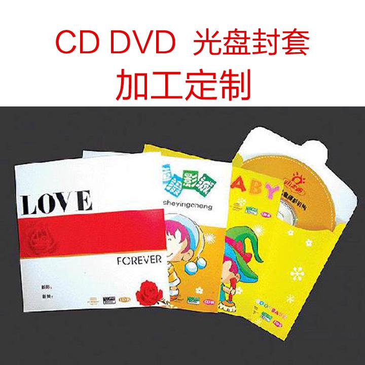 铜板牛皮黑白卡纸光盘 CD纸袋定制订做 DVD 光盘纸质封套印刷制作