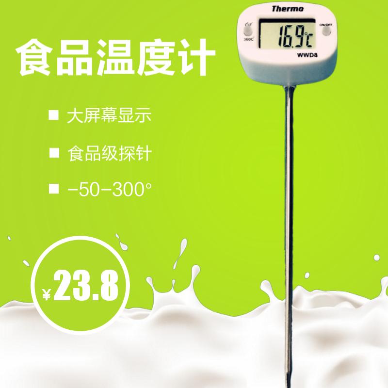廚房食物電子溫度計測水溫嬰兒探針衝奶溫油溫液體食品水溫計家用