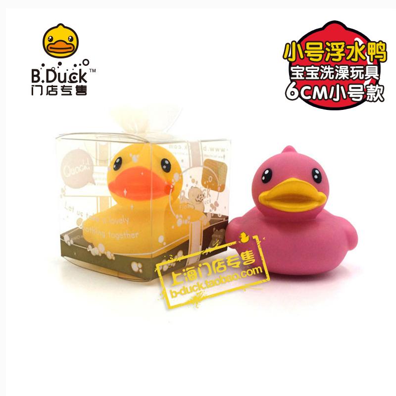 B.Duck小黄鸭经典浮水鸭儿童洗澡戏水玩具宝宝小鸭子戏水游泳玩具