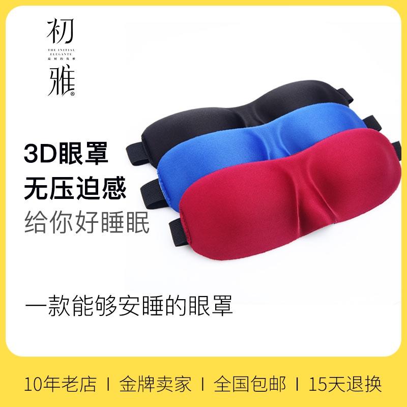 3D睡覺眼罩睡眠遮光透氣男士女學生不壓眼不透光卡通可愛韓國眼罩