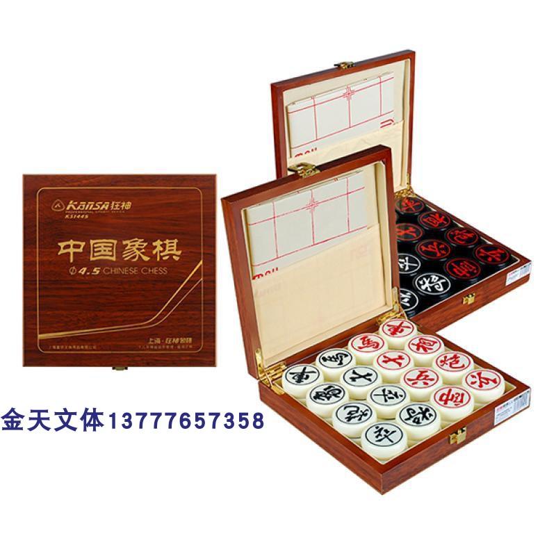 狂神中國象棋KS 1440 1445  1450 1460 高階亞克力象棋 PU布棋盤
